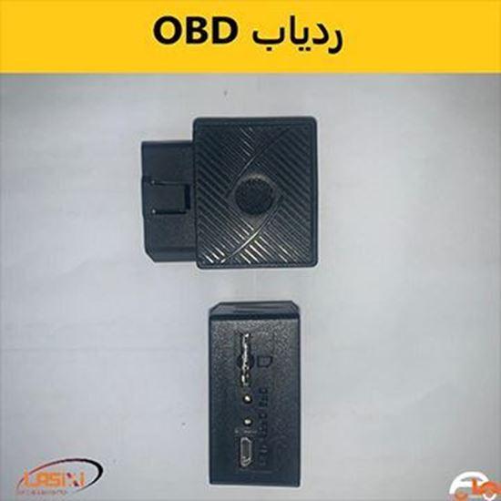 ردیاب OBD