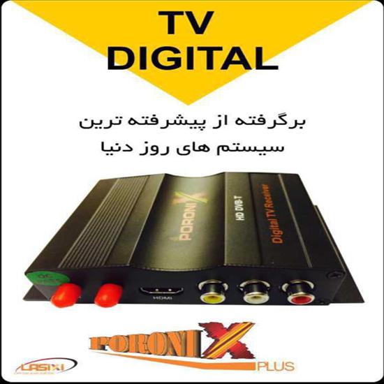 تصویر تلوزیون دیجیتال پرونیکس